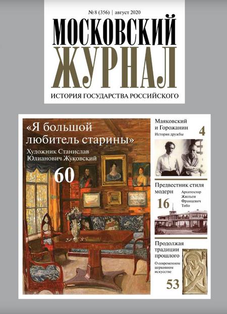 Московский журнал #8 [2020]