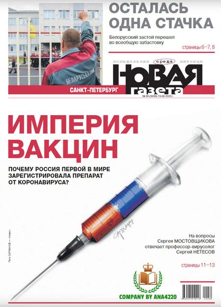 Новая газета #89 [2020]