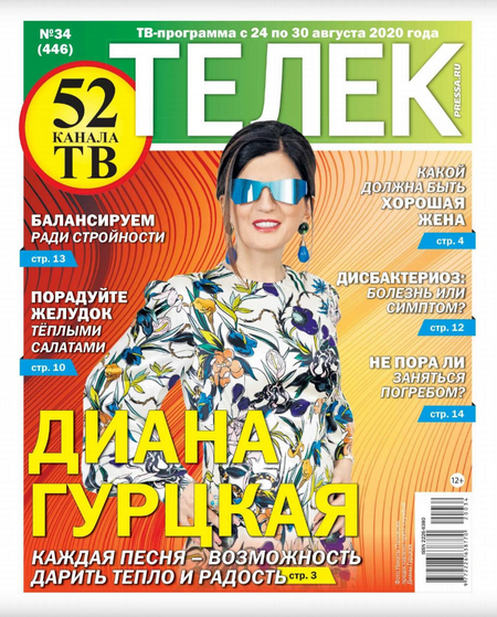 Телек №34, август 2020