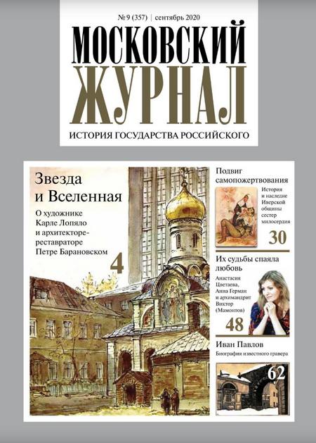 Московский журнал #9 [2020]