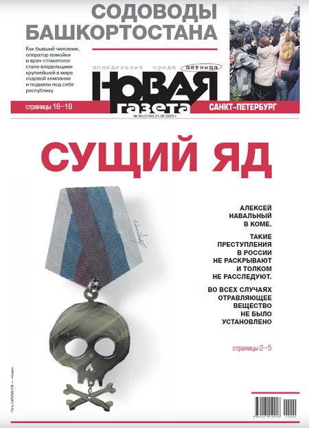 Новая газета #90 [2020]