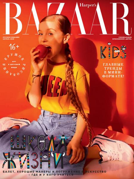 Harper's Bazaar. Kids №4, апрель 2020