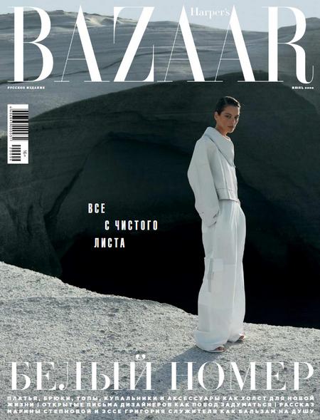 Harper's Bazaar №6, июнь 2020