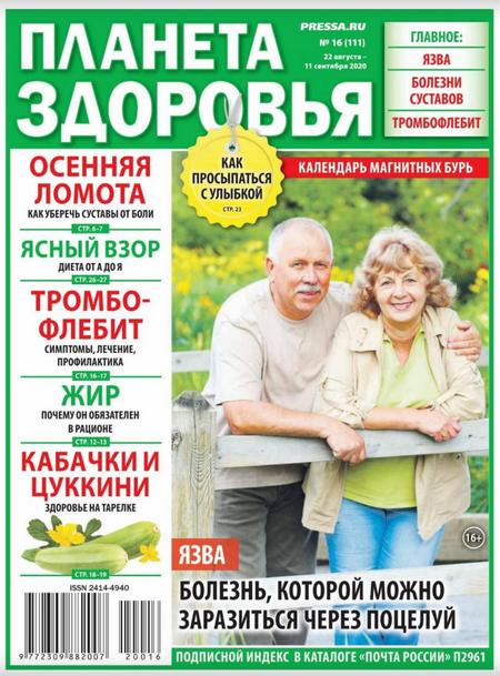 Планета здоровья №16 (август-сентябрь/2020)