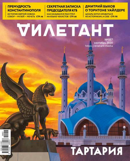 Дилетант №9 (57) 2020