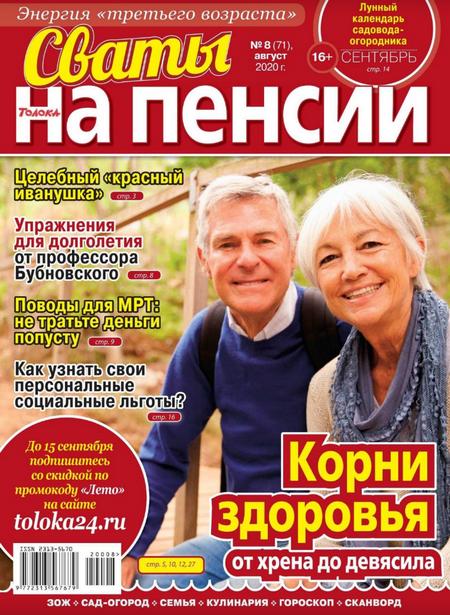 Сваты. На пенсии №8, август 2020