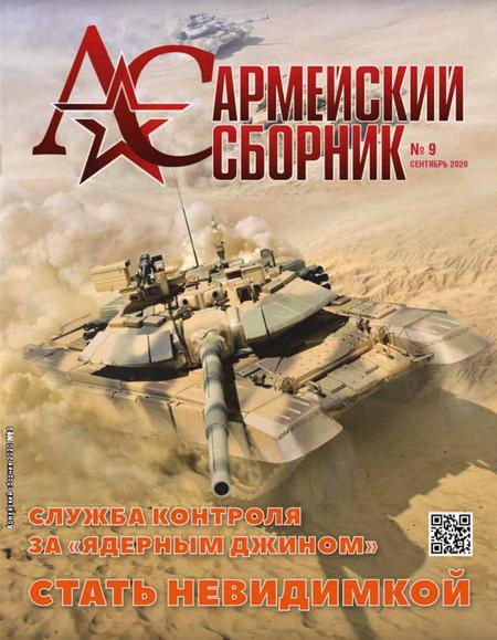 Армейский сборник #9 [2020]