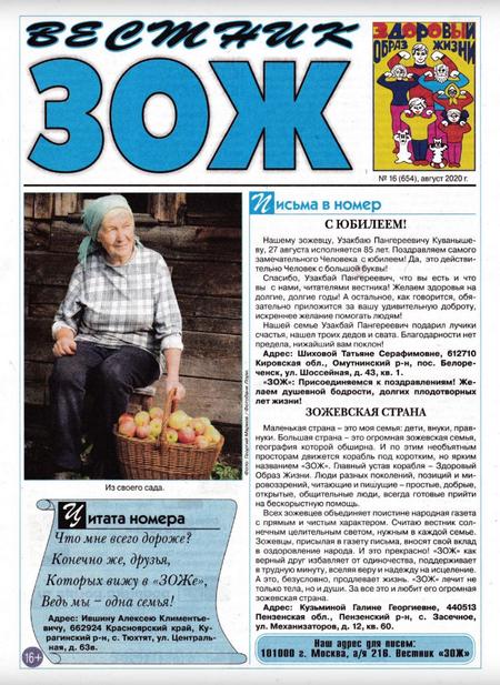 Вестник ЗОЖ №16, август 2020