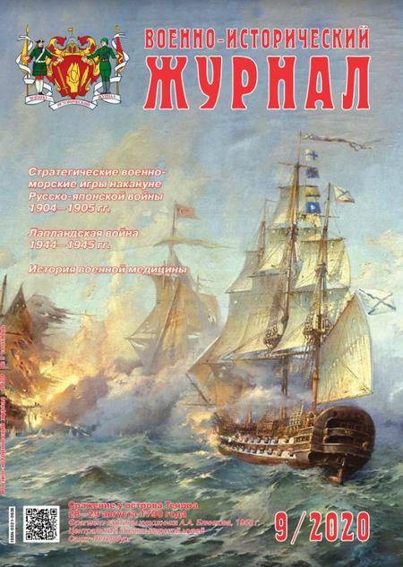 Военно-исторический журнал №9, сентябрь 2020