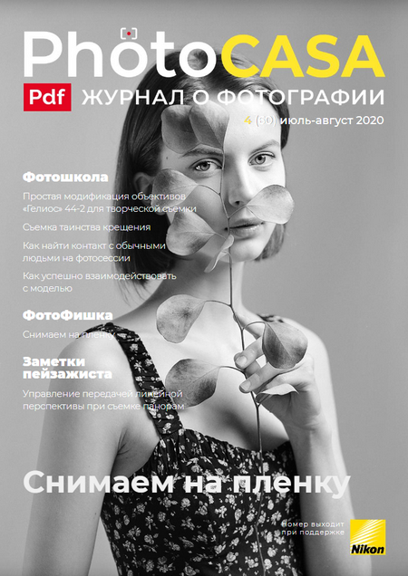 PhotoCasa №4, июль-август 2020