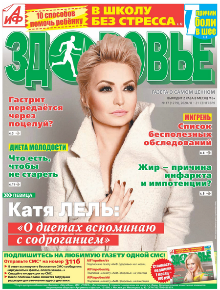 АиФ. Здоровье №17 2020