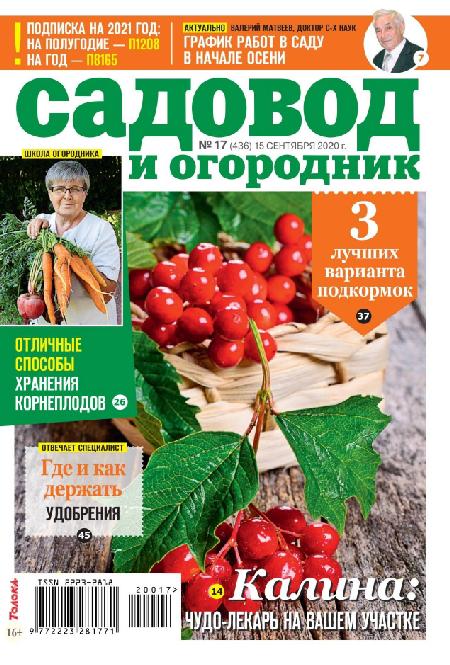 Садовод и огородник №17 2020