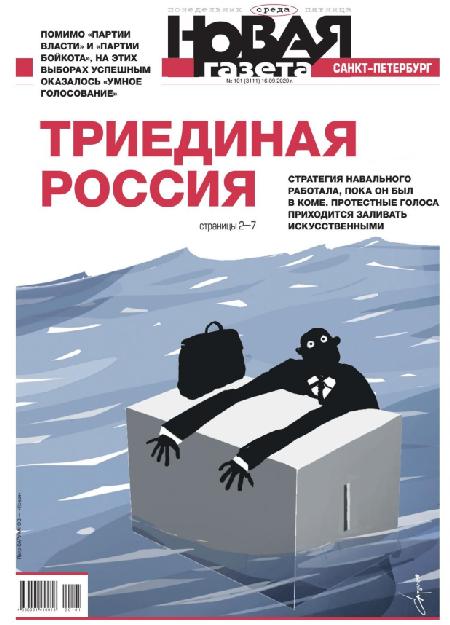 Новая газета #101 [2020]