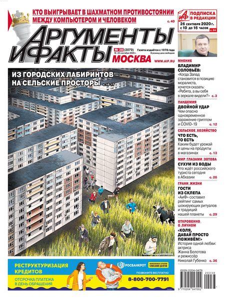 Аргументы и Факты (№38 2020 Москва)