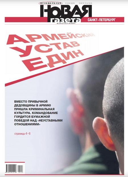 Новая газета №103 [2020]
