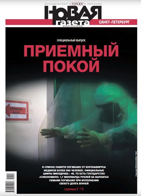 Новая газета №104 [2020]