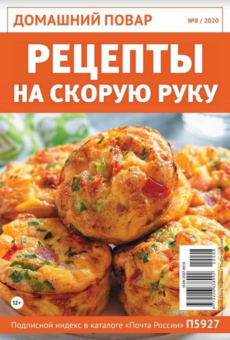 Домашний повар №8 (август/2020)