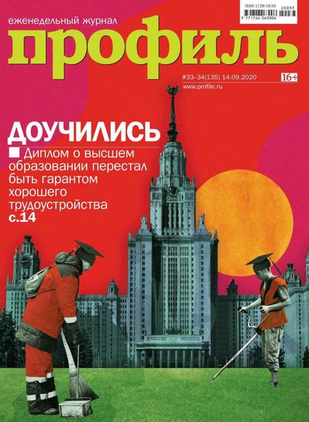 Профиль №33-34, сентябрь 2020