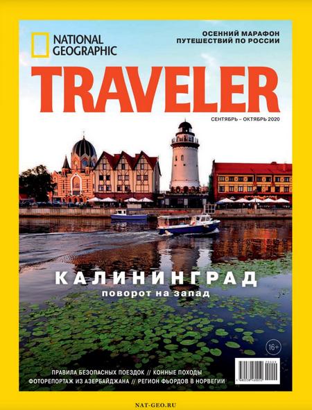 National Geographic Traveler №4 [2020]