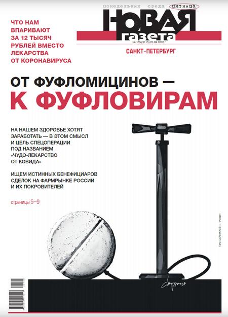 Новая газета №105 [2020]