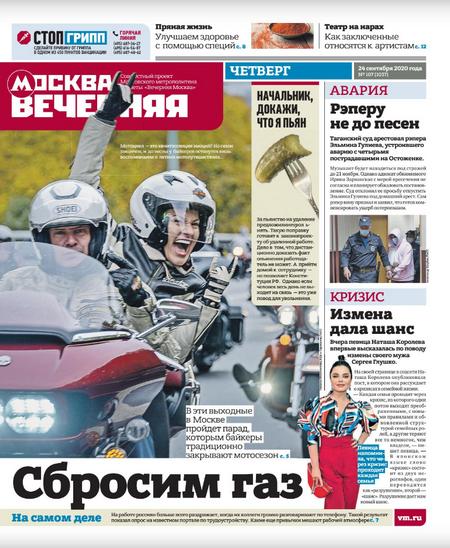 Вечерняя Москва №107 [2020]