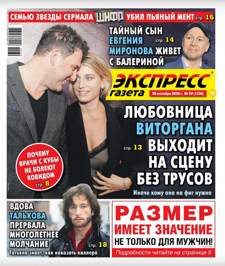 Экспресс газета №39 (сентябрь/2020)
