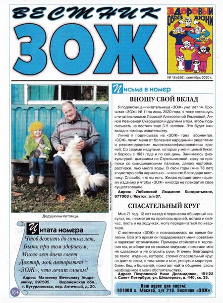 Вестник ЗОЖ №18 (сентябрь/2020)