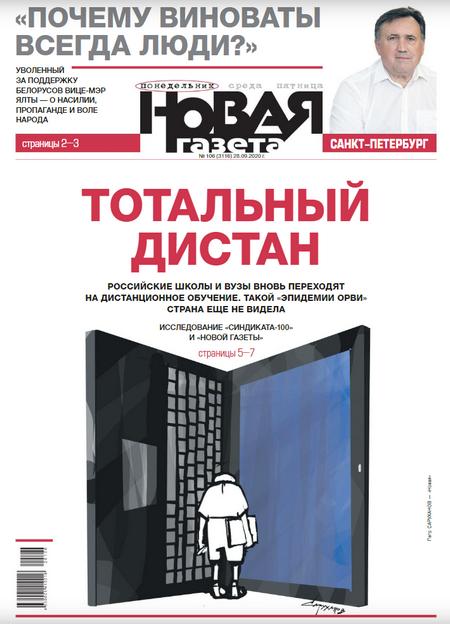 Новая газета №106 [2020]