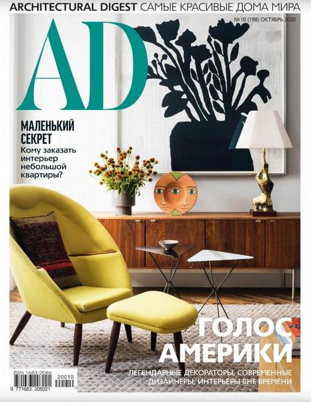 Architecturаl Digest №10 [2020]