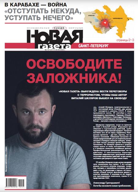 Новая газета №107 [2020]