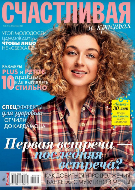 Счастливая и красивая №9 (сентябрь/2020)