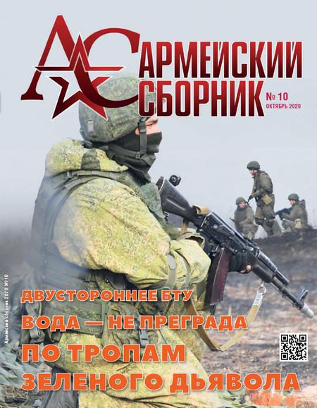 Армейский сборник №10 2020