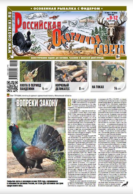 Российская охотничья газета №9-12 [2020]