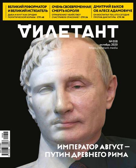 Дилетант №10 (58) 2020