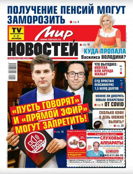 Мир новостей №41 (сентябрь/2020)