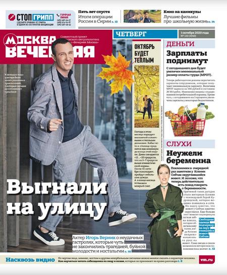 Вечерняя Москва №110 [2020]