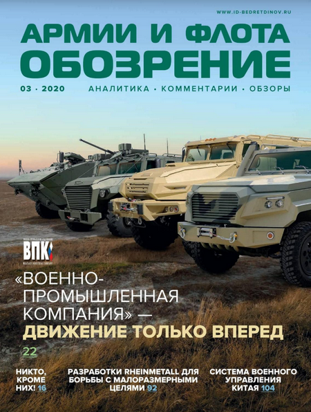 Обозрение армии и флота №3 [2020]