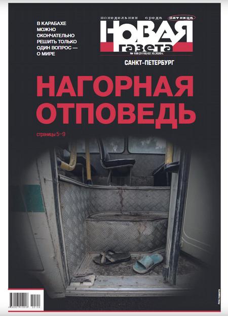 Новая газета №108 [2020]
