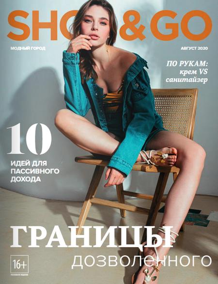Shop & Go №8, август 2020