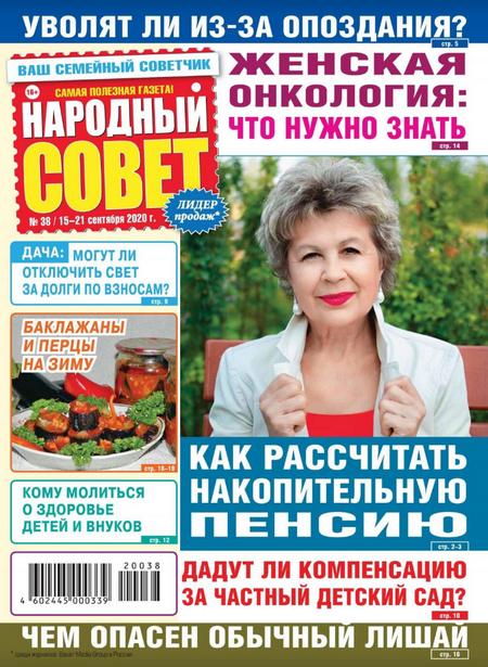 Народный совет №38, сентябрь 2020