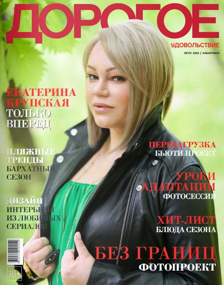 Дорогое удовольствие. Хабаровск, лето 2020