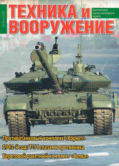 Техника и вооружение №8, август 2020