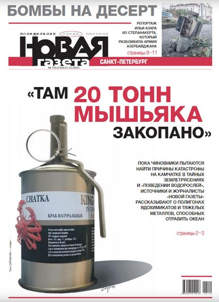 Новая газета №110 [2020]