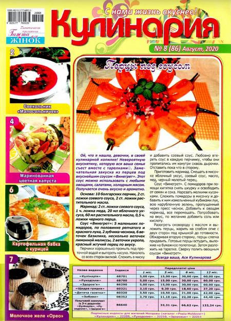Кулинария. Украина №8, август 2020