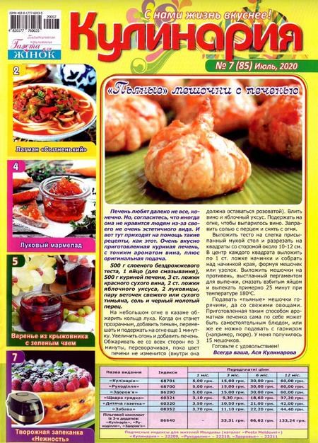 Кулинария. Украина №7, июль 2020