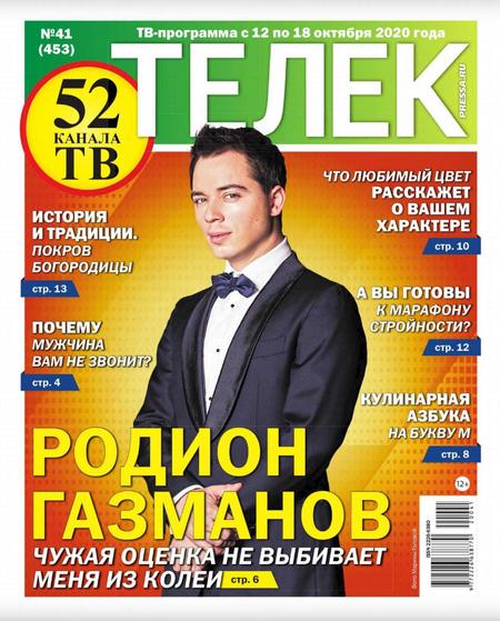Телек №41, октябрь 2020