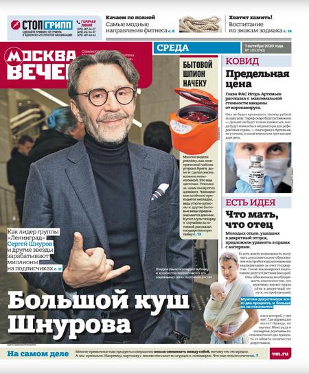 Вечерняя Москва №113 [2020]