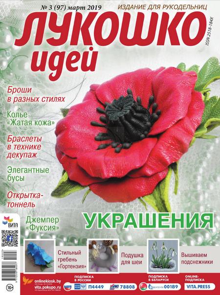 Лукошко идей №3 2019