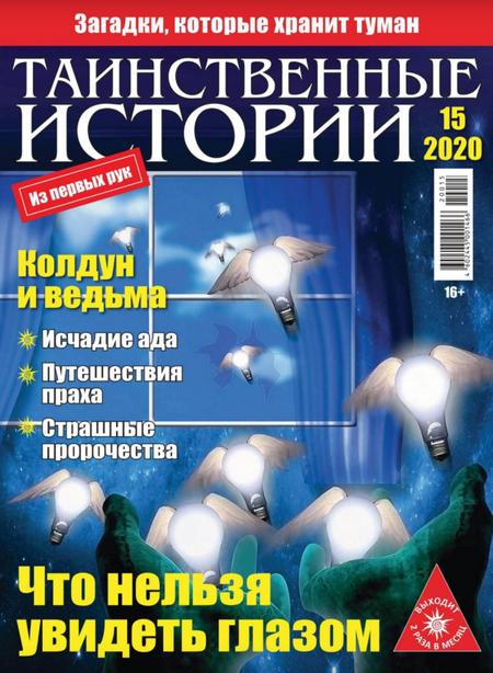 Таинственные истории №15 [2020]