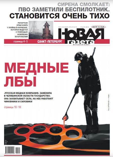 Новая газета №111 [2020]